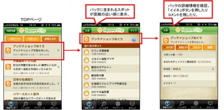 ぐるなび、iPhone向け位置情報アプリ「スクエアクリップ」をリリース1