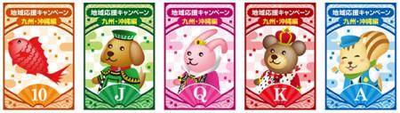コロプラの位置ゲー「コロニーな生活」、九州・沖縄エリア限定シールラリーキャンペーンを開始3