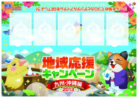 コロプラの位置ゲー「コロニーな生活」、九州・沖縄エリア限定シールラリーキャンペーンを開始2