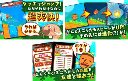 コロプラ、スマホ向けジャンプアクション「どんぐりコロコロ!」のAndroid版をリリース2