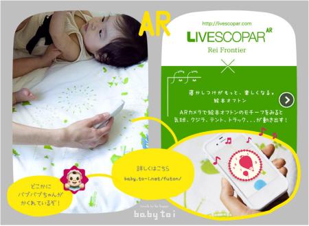 レイ・フロンティア、iOS向けARアプリ「LIVE SCOPAR」を大幅リニューアル! 第1弾コンテンツ「寝かしつけがもっと、楽しくなる絵本オフトンAR」を公開2
