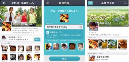 DeNA、スマホ向けメッセージングアプリ「comm」に新機能「グループプロフィール」を実装