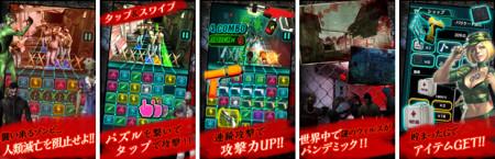 コロプラ、スマホ向けパズル&ディフェンスゲーム「たおせゾンビ!」のiOS版をリリース2