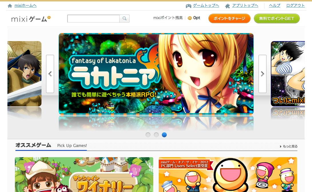 mixi、ソーシャルゲームプラットフォーム「mixiゲーム」のPC版をリニューアルオープン!