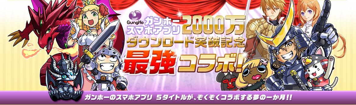 ガンホーのスマホ向けタイトルが2000万ダウンロードを突破! 記念コラボキャンペーンを順次開催1