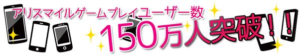 アリスマティックの恋愛ゲームエンジン「アリスマイル」、利用企業のユーザー数が150万人を突破!