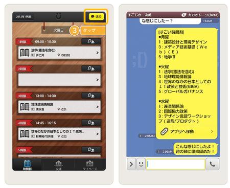 カカオトーク、時間割共有アプリ「すごい時間割」との連携を開始2