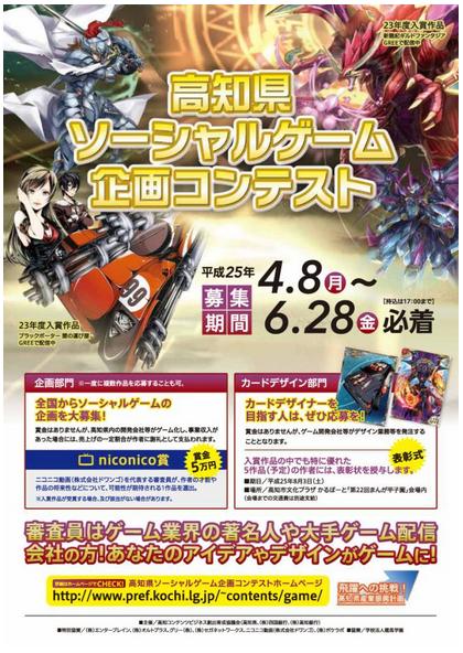 高知コンテンツビジネス創出育成協議会、今年も「高知県ソーシャルゲーム企画コンテスト」を開催 カードデザイン部門も新設