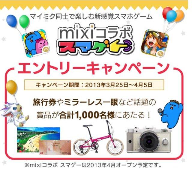 mixiとグレンジ、スマホ向けカジュアルゲームブランド「mixiコラボ スマゲー」を立ち上げ