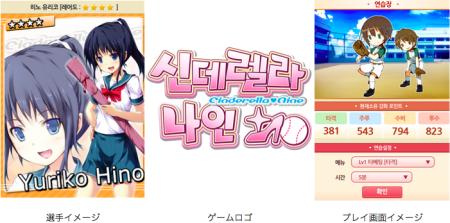 アカツキ、野球育成ソーシャルゲーム「シンデレラナイン」を韓国版Mpbageでも配信決定!4