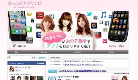 CyberCasting&PR、女性向けスマートフォンアプリレビューサイト「ガールズアプリナビ」をオープン