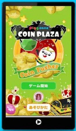 ピグゲーム「COIN PLAZA」がAndroidアプリに!