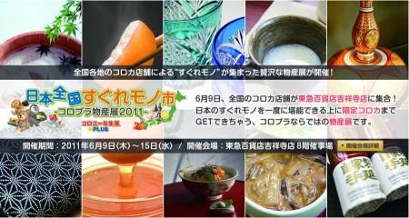コロプラ、6/9より東急吉祥寺店にて提携店舗を集めた物産展を開催