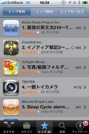 Apple、有料アプリを値下げ 日本での最低価格は85円に