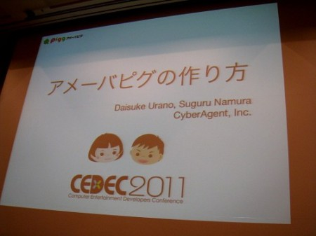 【CEDEC2011レポート】毎日追加!毎週更新!「アメーバピグの作り方」2
