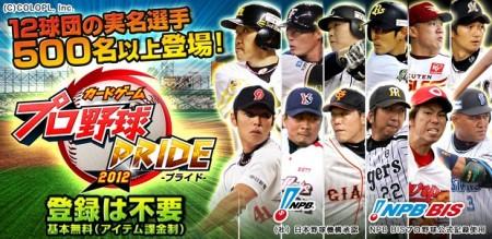 コロプラのスマホ向け野球ゲーム「プロ野球PRIDE」、500万ダウンロード突破
