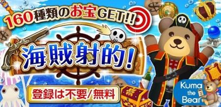 コロプラ、スマートフォン向けゲームアプリ「海賊射的!」をリリース