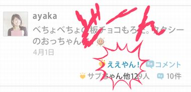 【4月1日】mixi、47都道府県に対応した「イイネ!」を24時間限定で提供1