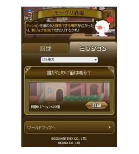 スクエニとDeNA、ソーシャルゲーム「ファイナルファンタジー ブリゲイド」をリニューアルし「ファイナルファンタジー ブリゲイド ブレイク ザ シール」として提供開始2