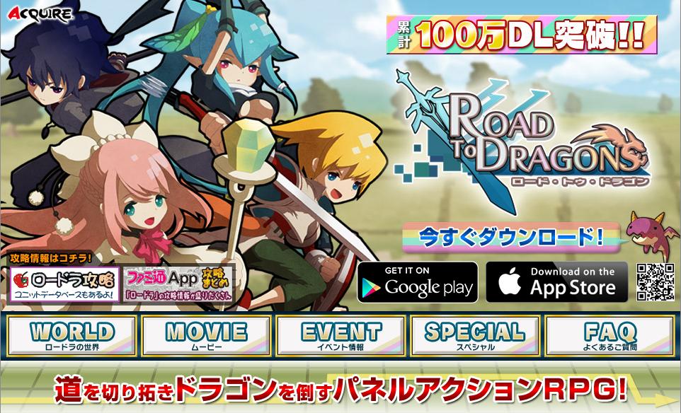 スマホ向けパズルRPG「ロード・トゥ・ドラゴン」、100万ダウンロード突破!