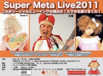 Second Life&Ustream&Twitterなライブイベント「スーパーメタライブ2011」、7/8に開催