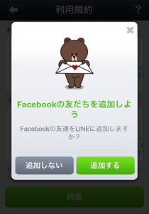 LINE、不具合のためFacebook友達連携機能を一旦停止 今後についてFacebookと協議へ
