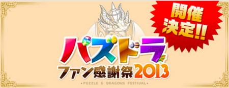 ガンホー、「パズル&ドラゴンズ」初のオフラインイベント「パズドラファン感謝祭2013」の詳細を発表 伊藤賢治さんのライブもあり!