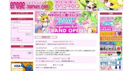 Android向けエロゲ専門マーケットサイト「エロゲマーケット」がオープン!