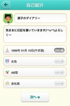 「LINE」の仮想空間アプリ「LINE Play」に英語版登場! アプリ内で日記を書ける「ダイアリー機能」も追加