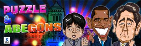 【4月1日】KLab、新作ソーシャルゲーム「PUZZLE & ABEGONS」をリリース!1