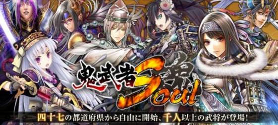 カプコン、「鬼武者Soul」をmixiゲームでも提供決定 事前登録を受付中1