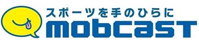 モブキャスト、モバイル向けスポーツ専門プラットフォーム「mobcast」のオープン化を正式スタート! 新規パートナーも募集中1