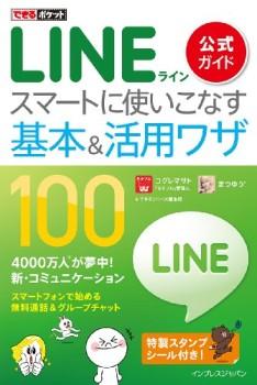 インプレスジャパン、「LINE」の公式ガイドブック「できるポケット LINE 公式ガイド スマートに使いこなす基本&活用ワザ 100」を発売