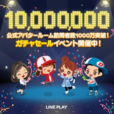 LINE Playの企業公式アバタールームへの訪問者数が1000万を突破! 公開からわずか10日で達成