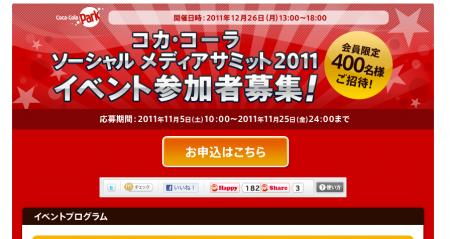 12/26、コカ・コーラパーク会員限定イベント「コカ・コーラ ソーシャルメディアサミット2011」開催