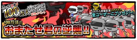 ラーメン屋経営ソーシャルゲーム「ラーメン魂」、100万ユーザー突破!2