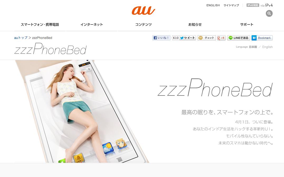 KDDI、インドア派ユーザーを対象としたベッド型スマートフォン「zzzPhoneBed(ズズズフォンベッド)USO1C40」を発表