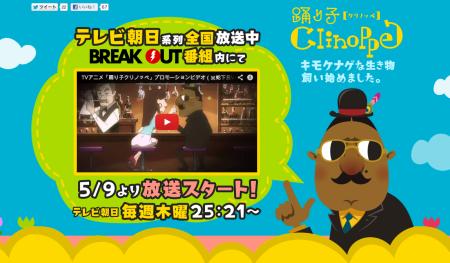 GREEのソーシャルゲーム「踊り子クリノッペ」、5/9よりテレビアニメ放送決定!