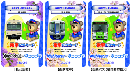 いよいよ春本番、おでかけシーズン到来! コロプラ、秩父鉄道など公共交通事業者3社と新たに提携!