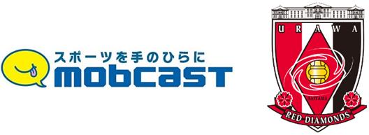 モブキャスト、浦和レッズとパートナー契約を締結し日本初のスタッツパートナーに就任1