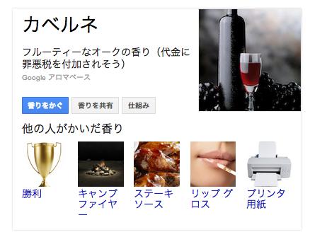 【4月1日】Google、検索と共に香りも楽しめる新サービス「Google Nose」を発表2