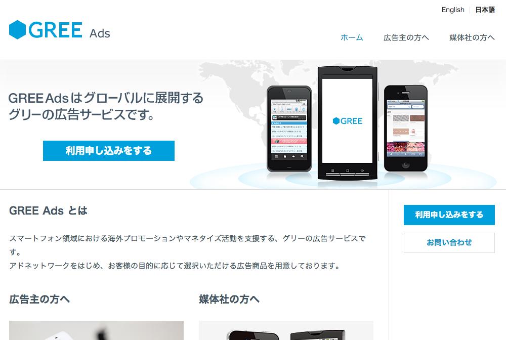 GREE、スマートフォン向け動画広告「GREE Ads Video」を提供開始
