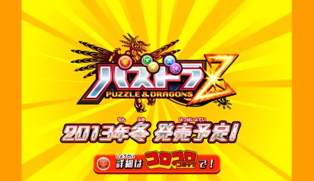 スマホ向け人気パズルRPG「パズル&ドラゴンズ」が3DSに移植決定! その名も「パズドラZ」
