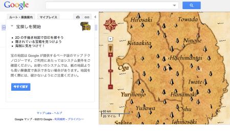 【4月1日】Google、Google Mapsに宝探し機能を追加