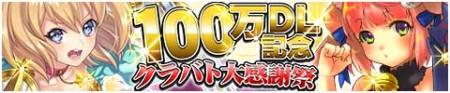 ポケラボ&セガのスマホ向けソーシャルゲーム「運命のクランバトル」、遂に100万ユーザー突破!1