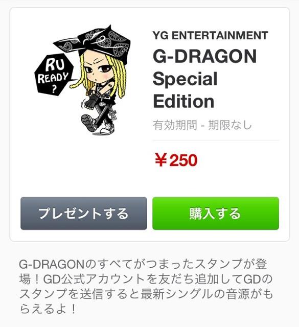 スタンプを買うともれなく新曲もGET! LINE、BIGBANGのG-DRAGONの新曲「ミチGO」をLINEスタンプと一緒に販売1