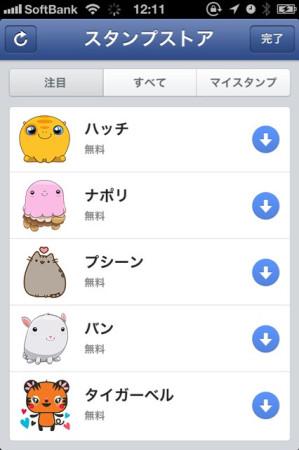 iOS版Facebook、アップデートでLINEっぽいスタンプ機能「Sticker」を追加4