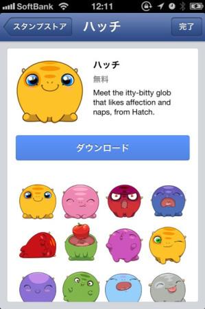 iOS版Facebook、アップデートでLINEっぽいスタンプ機能「Sticker」を追加5