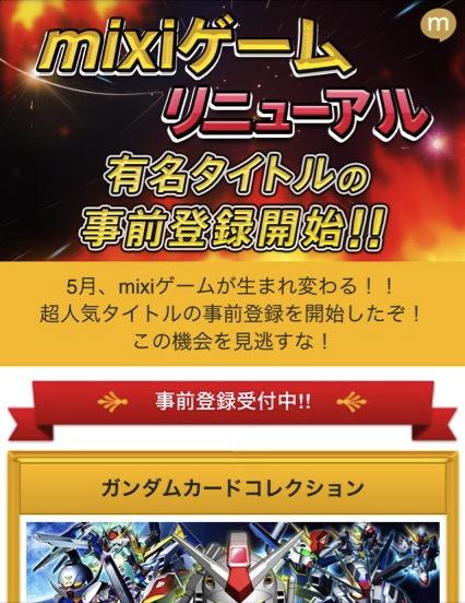 スマホ版「mixiゲーム」、5月上旬にリニューアルオープン決定!本日より5タイトルの事前登録の受付を開始