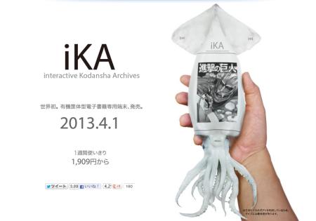 【4月1日】講談社、新たな電子書籍リーダー「iKA(アイカ)」を発表